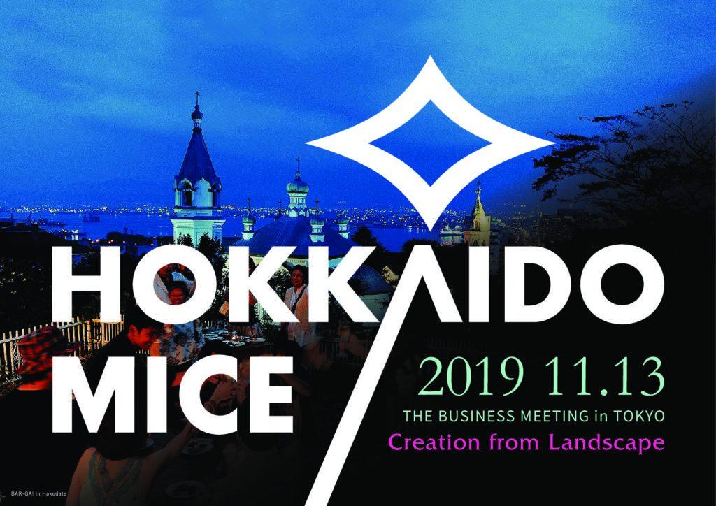 北海道MICE商談会開催のお知らせ