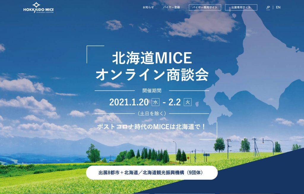 北海道MICEオンライン商談会開催!