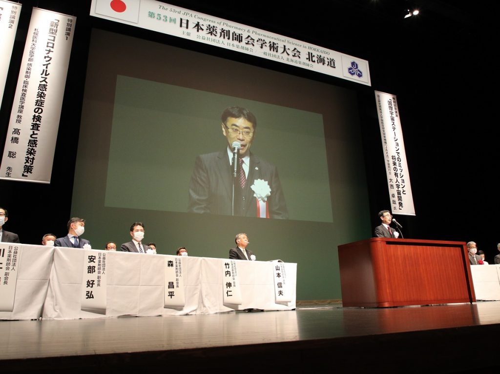 札幌で大規模ハイブリッド会議が成功裡に終了