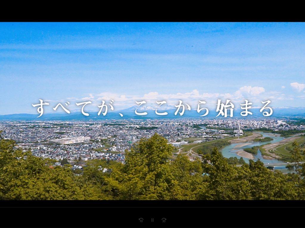 旭川市MICEプロモーションビデオが完成しました!
