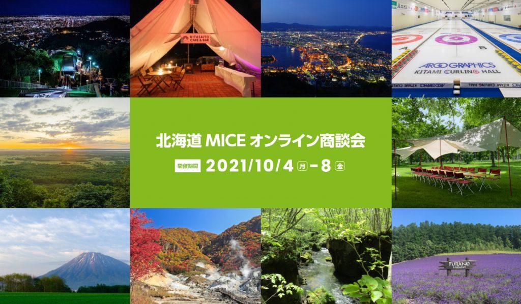 北海道MICEオンライン商談会に参加